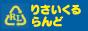 横浜リサイクルショップ「りさいくるらんど」